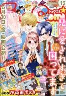 Sho-Comi (ショウコミ)2017年 6月 20日号