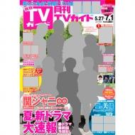 月刊 Tvガイド関東版 2017年 7月号