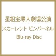 星組宝塚大劇場公演 スカーレット ピンパーネル