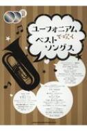 ユーフォニアムで吹くベストソングス カラオケCD2枚付