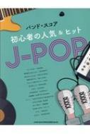バンド・スコア 初心者の人気&ヒットJ-POP