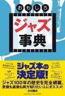 GTB01094621 おもしろジャズ事典