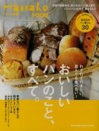 Hanako特別編集 すぐ出かけたい!おいしいパン。 マガジンハウスムック