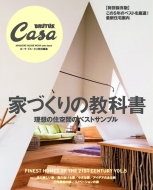 Casa BRUTUS特別編集 家づくりの教科書。 マガジンハウスムック