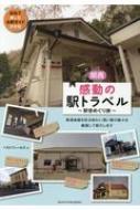 ベストフィールズ/関西 感動の駅トラベル 駅舎めぐり旅
