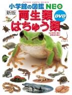 新版 両生類・はちゅう類DVDつき 小学館の図鑑NEO