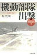 機動部隊出撃 空母瑞鶴戦史 開戦進攻篇 光人社NF文庫