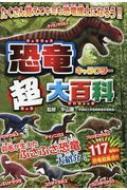 恐竜キャラクター超大百科