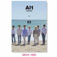 《ポスター付き》 4th Mini Album: Al1 Ver.2 Al1 [3]