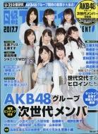 AKB48次世代メンバー版 日経エンタテインメント! 2017年 7月号増刊