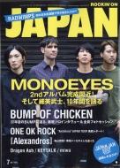 ROCKIN' ON JAPAN (ロッキング・オン・ジャパン)2017年 7月号