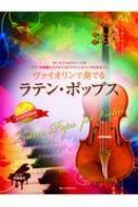 ピアノ伴奏譜&カラオケCD付 ヴァイオリンで奏でるラテン・ポップス