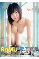 RaMu DVD付き写真集 らむね Dxシリーズ