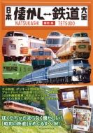 日本懐かし鉄道大全 タツミムック