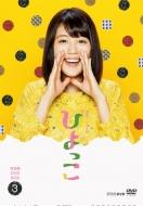 連続テレビ小説 ひよっこ 完全版 ブルーレイ BOX3