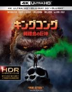 【初回仕様】キングコング:髑髏島の巨神(3枚組/デジタルコピー付)(4K Ultr a HD +Blu-ray)