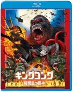 【初回仕様】キングコング:髑髏島の巨神 ブルーレイ&DVDセット(2枚組/デジ タルコピー付)