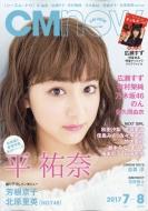 CM NOW (シーエム・ナウ)2017年 7月号