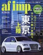 af Imp.(オートファンションインポート)2017年 7月号