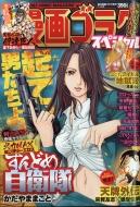 漫画ゴラクスペシャル 週刊漫画ゴラク 2017年 7月 20日号増刊