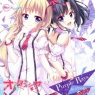 Purple rays(仮)