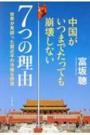 中国がいつまでたっても崩壊しない7つの理由 世界が見誤った習近平の冷徹な野望