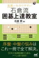 世界一わかりやすい石倉流囲碁上達教室 囲碁人ブックス