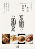 切り身で、刺身で、ストックで…サルビア給食室のやさしいお魚料理