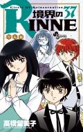 境界のRINNE 37 少年サンデーコミックス