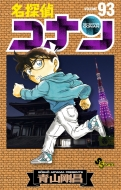 名探偵コナン 93 少年サンデーコミックス