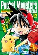 ポケットモンスターSPECIAL pbk-edition 赤緑青編 2 てんとう虫コミックススペシャル