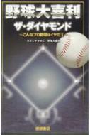 野球大喜利 ザ・ダイヤモンド こんなプロ野球はイヤだ 5