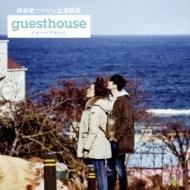 超新星ソンジェ主演映画「Guest House」イメージアルバム 【Type-A】