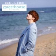 超新星ソンジェ主演映画「Guest House」イメージアルバム 【Type-B】