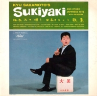 Sukiyaki & Other Japanese Hits (アナログレコード)
