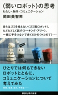 """""""弱いロボット""""の思考 わたし・身体・コミュニケーション 講談社現代新書"""