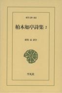 柏木如亭詩集 2 東洋文庫