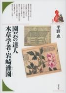 園芸の達人 本草学者・岩崎灌園 著作に見る思想 ブックレット 書物をひらく