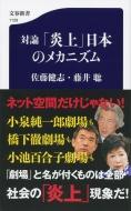 対論「炎上」日本のメカニズム 文春新書
