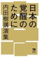 日本の覚醒のために 内田樹講演集 犀の教室