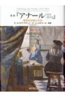 叢書『アナール1929‐2010』 歴史の対象と方法 5 1980‐2010