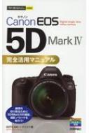 Canon EOS 5D Mark 4完全活用マニュアル 今すぐ使えるかんたんmini