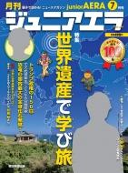 月刊 Junior AERA (ジュニアエラ)2017年 7月号