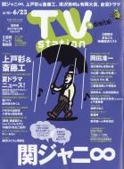 TV station (テレビステーション)関東版 2017年 6月 10日号
