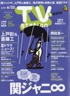 TV station (テレビステーション)関西版 2017年 6月 10日号