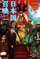 日本国召喚 二 滅びゆく栄光・上 ぽにきゃんBOOKSライトノベルシリーズ