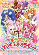 キラキラ☆プリキュアアラモード キュアパルフェ、よろしくね! 講談社のテレビえほん たのしい幼稚園