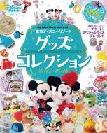 東京ディズニーリゾートグッズコレクション2017‐2018 My Tokyo Disney Resort