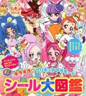 キラキラ☆プリキュアアラモード シール大図鑑 たの幼テレビデラックス