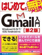 はじめてのGmail入門 Windows10/8/7/IOS/Android対応 第2版